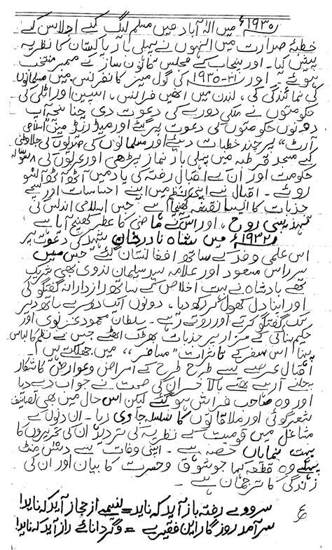Allama Iqbal Essay In For Class 4 by Allama Iqbal History