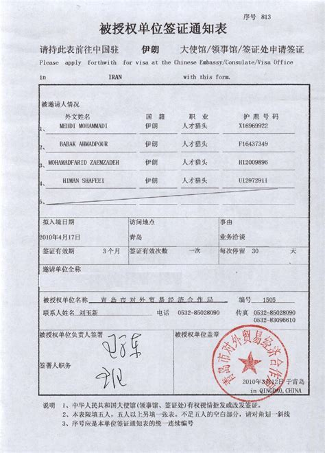 Exemple De Lettre D Invitation Visa Chine Modele Lettre Invitation Visa F Chine