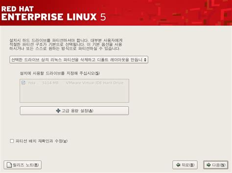red hat linux 9 tutorial 4 15 디스크 파티션 설정 red hat customer portal
