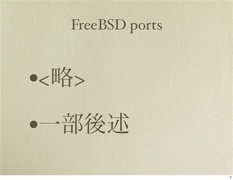 freebsd ports collection index the freebsd project freebsd ports と暮らす 1 github 編