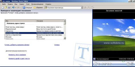 windows movie maker full tutorial работа с программой windows movie maker как обрезать