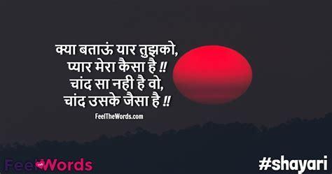 ????? ?????   Pyaar Shayari   Feel The Words