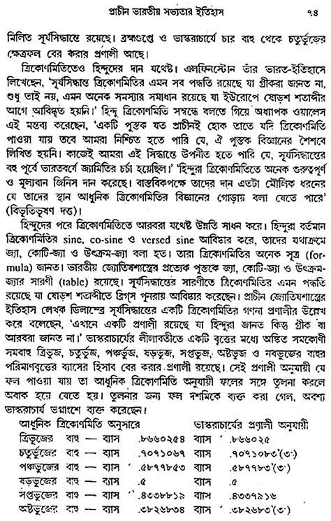 Prachin Bharater Sabhyattar Itihas (Bengali)