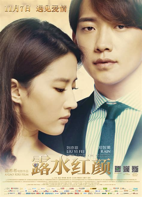 film china love you you watch second trailer and new posters for rain s chinese movie