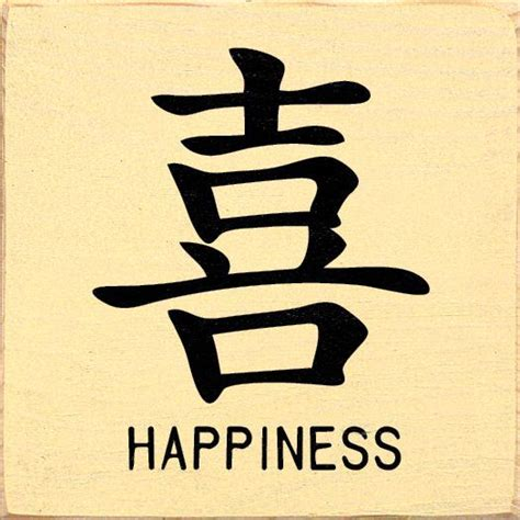 chinese happiness symbol 40 best images about happy symbol tattoos on pinterest