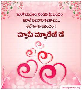 marriage day greetings telugu greeting cards page 1