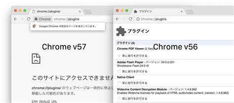 grid layout chrome google css grid layoutのサポートやpluginsページの廃止を行った google