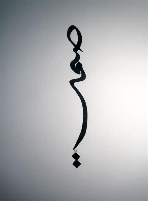 tattoo et islam 1000 id 233 es sur le th 232 me tatouage de calligraphie arabe sur