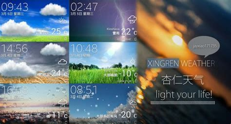 xingren weather you don t nee samsung galaxy note 3