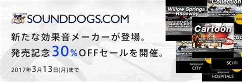 sounds dogs クリプトン sounddogs 製品取扱い開始のお知らせ