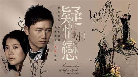 film love exchange michael miu 苗僑偉 movies actor hong kong filmography