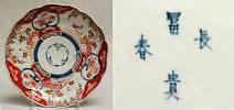 Korean Vase Antique Japanese Porcelain Marks