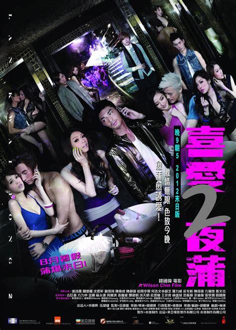 film bagus lan kwai fong lan kwai fong full movies watch online free free
