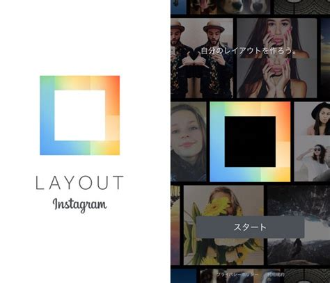 layout app by instagram インスタグラム ios向け写真コラージュ アプリ layout from instagram をリリース