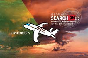 2 Second Malaysia missing malaysia airlines mh370 no official memorial