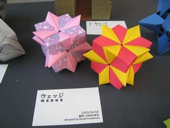 Bos Origami - gilad s origami page bos 40th anniversary convention 2007