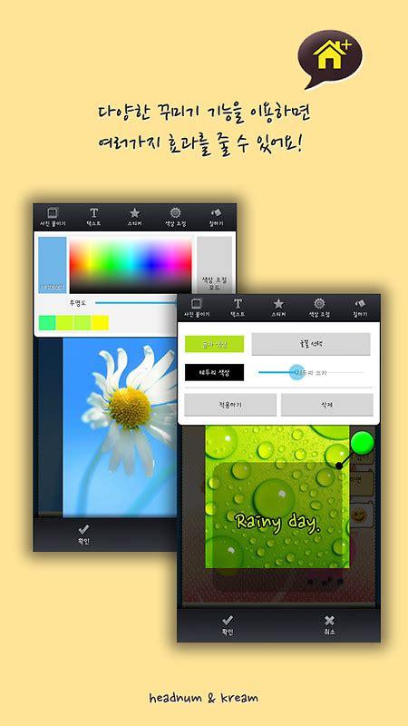 theme creator app download kakaotalk theme maker ktm free android app download