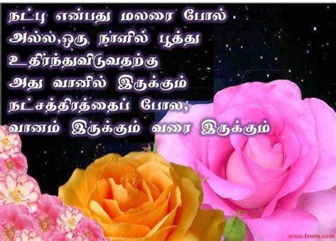 tamil friends kavithai natpu kavithai tamil natpu kavithai natpu kavithaigal