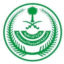 Interior Ministry by Ministry Of Interior Saudi Arabia Svg