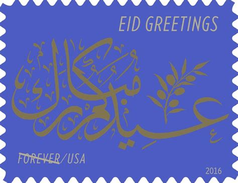 postal service commemorates two most important muslim