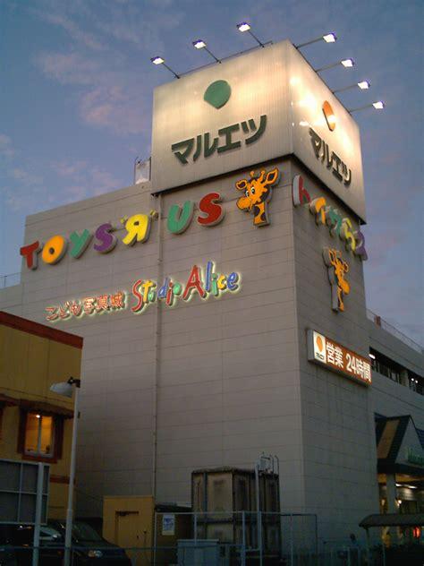 toys r js file toysrus japan 03 jpg wikimedia commons