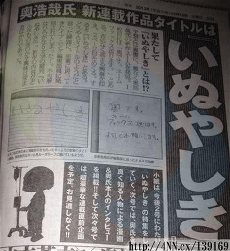 review anime inu yashiki indo inu yashiki el nuevo de hiroya oku autor de gantz
