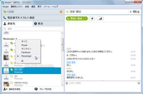 t駘馗harger skype bureau windows 8 windows live messenger とメッセージのやり取りが可能になった skype 5 11 の