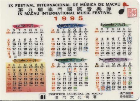 Calendario De 1995 1995 Nenotavaiconta