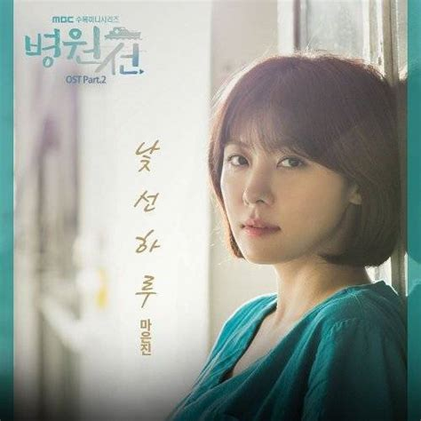 download mp3 ost hospital ship download ma eunjin playback hospital ship ost part 2