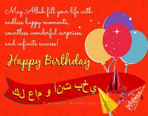 Mabrook May Allah Bless Your Marriage by Islamic Birthday Wishes Islamic Birthdays And Messages