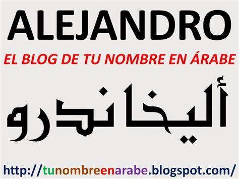 imagenes de tatuajes de nombres en letras arabes image gallery letras arabes