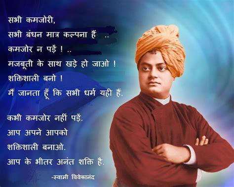 mahatma gandhi biography in kannada pdf swami vivekananda quotes thoughts in hindi english
