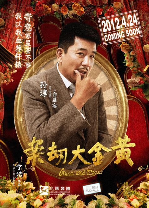 film china rose sun chun movies chinese movies