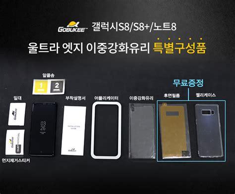 Samsung Galaxy Note 8 0 Garansi jual gobukee dual galaxy note8 note 8 glue