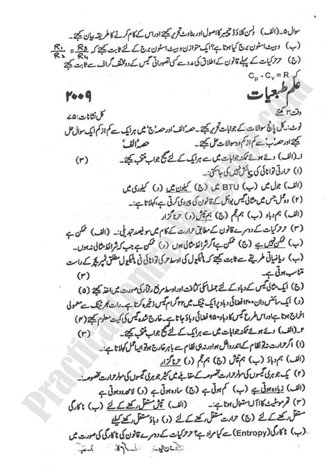 Urdu Essay For Class 4 by Practical Centre Physics Urdu 2010 Five Year Paper Class Xii