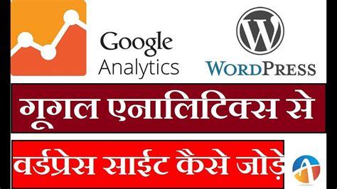 wordpress tutorial in urdu youtube how to connect google analytics with wordpress in hindi