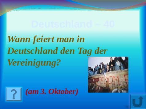 wann ist weihnachten in deutschland методическая разработка мероприятия по иностранному языку