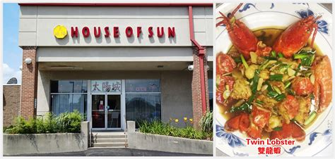 house of sun menu house of sun chinese restaurant sharonville oh 45241 online order take out