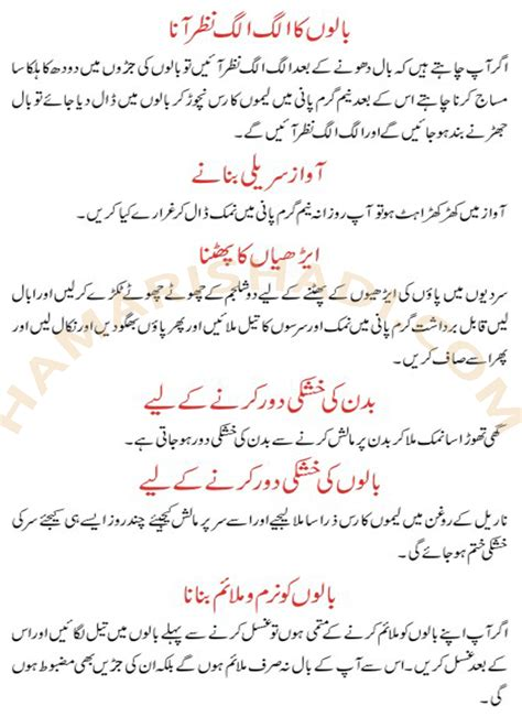 hair care tips in urdu hindi beauty tips by saira khan beauty tips in urdu for face in english for hair tumblr in