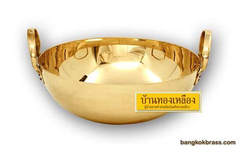 กระทะทองเหลืองเบอร์ 14