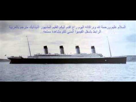 film titanic complet titanic film complet مترجم بالعربية mbc2 مزج أغن