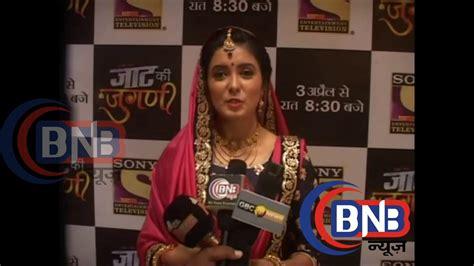Jaat Ki Jugni Sony tv New Show launch जाट की जुगनी हुआ ...
