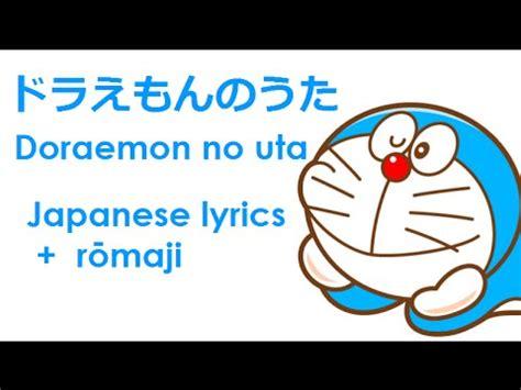 theme song doraemon yamano satoko ドラえもんのうた doraemon no uta lyrics youtube