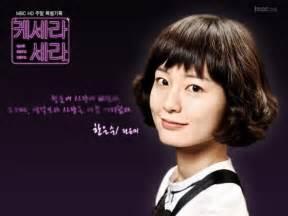 film korea que sera sera que sera sera korean drama 2007 케 세라 세라 hancinema