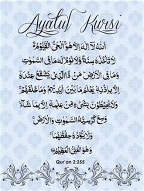 printable version of ayatul kursi 1000 images about ayatul kursi on pinterest quran