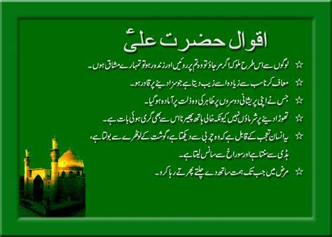 hazrat owais qarni biography in english quotes of hazrat ali ibne abi talib as