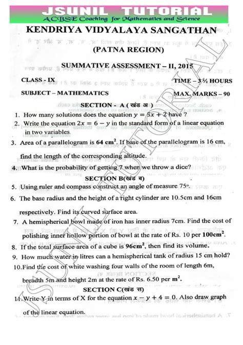 science sa 2 sle papers 9th maths question paper sa2 kv patna reagion 2015