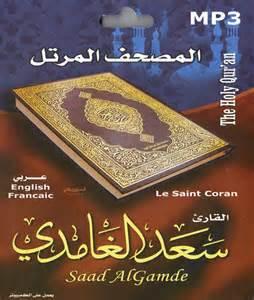 free download mp3 quran recitation saad al ghamdi islamic books and videos saad al ghamdi mp3 cd