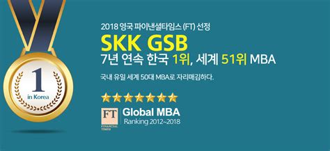 Gsb Mba by 한국 1위 Mba 성균관대학교 Skk Gsb