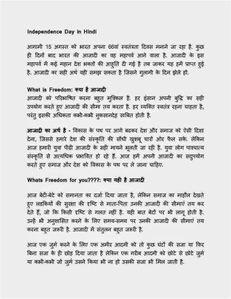 15th august independence day 2017 speech essay in hindi
